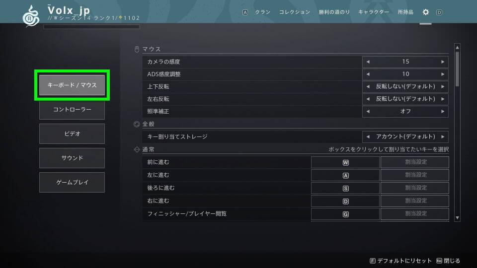 destiny-2-key-config-default-2