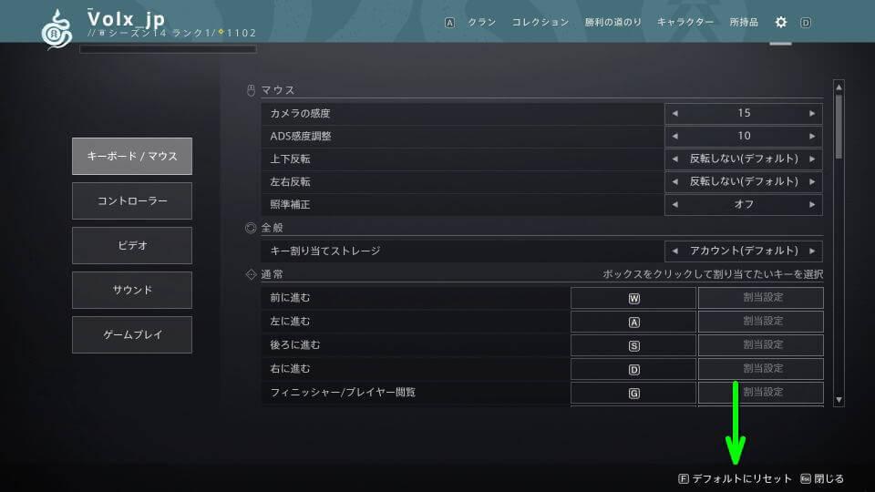 destiny-2-key-config-default-clear
