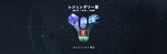 destiny-2-legendary