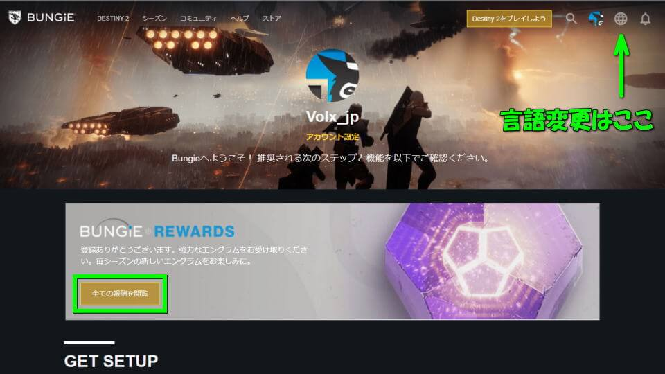 destiny-2-rewards-1