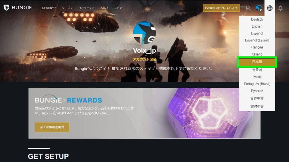 destiny-2-rewards-2