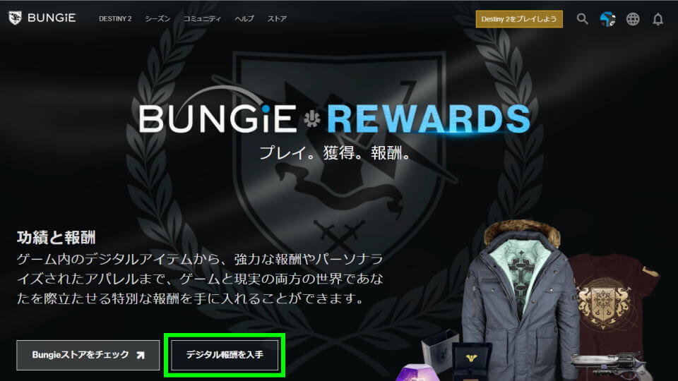 destiny-2-rewards-3