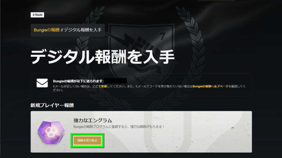 destiny-2-rewards-4