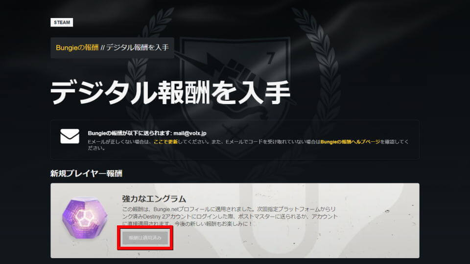 destiny-2-rewards-6