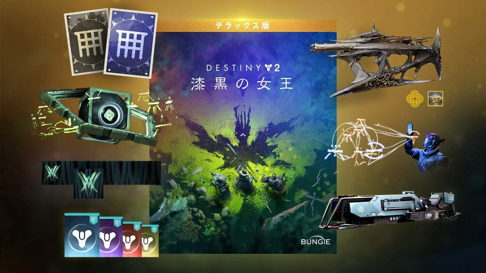 destiny-2-the-witch-queen-deluxe-edition