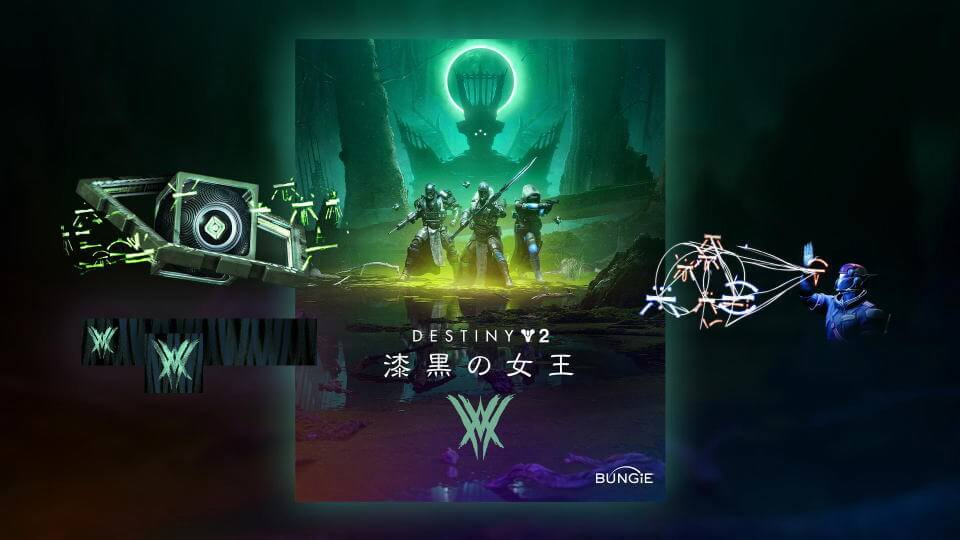 destiny-2-the-witch-queen-standard-edition