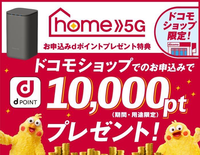 docomo-home-5g-jizen-yoyaku-point-present-10000p-1