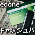 donedone-cash-back-coupon-150x150
