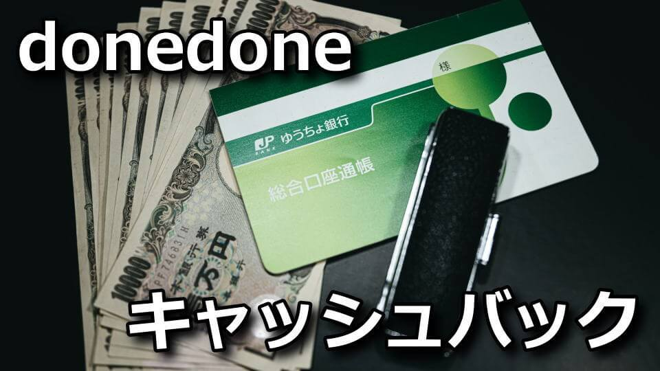 donedone-cash-back-coupon