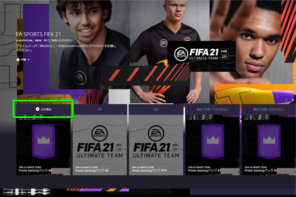 ea-sports-fifa-21-prime-gaming-7