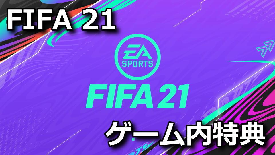 ea-sports-fifa-21-prime-gaming