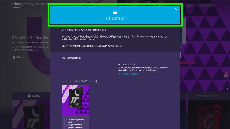 ea-sports-madden-nfl-21-prime-gaming-6