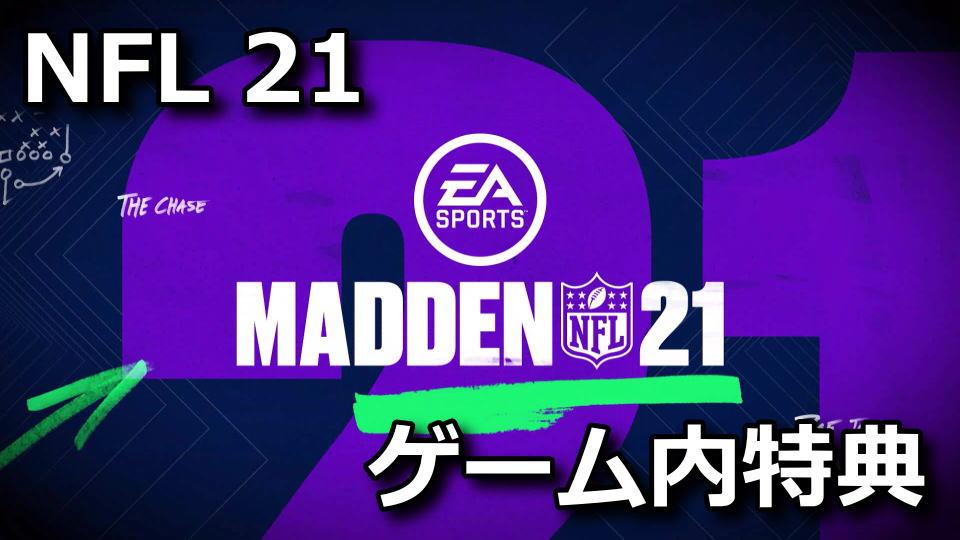 ea-sports-madden-nfl-21-prime-gaming