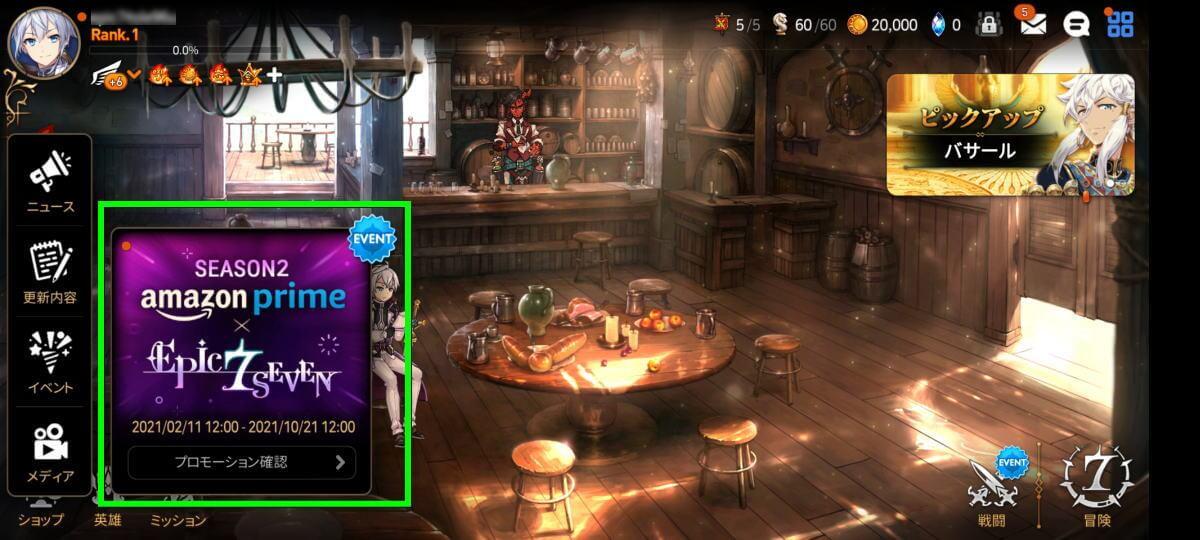 epic-seven-prime-gaming-get-rewards-2