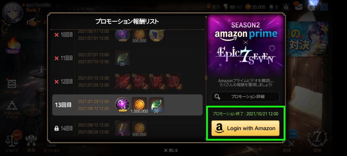 epic-seven-prime-gaming-get-rewards-3