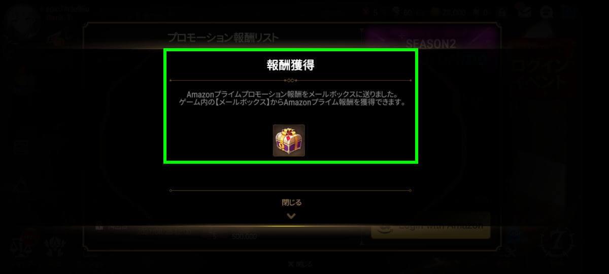 epic-seven-prime-gaming-get-rewards-6
