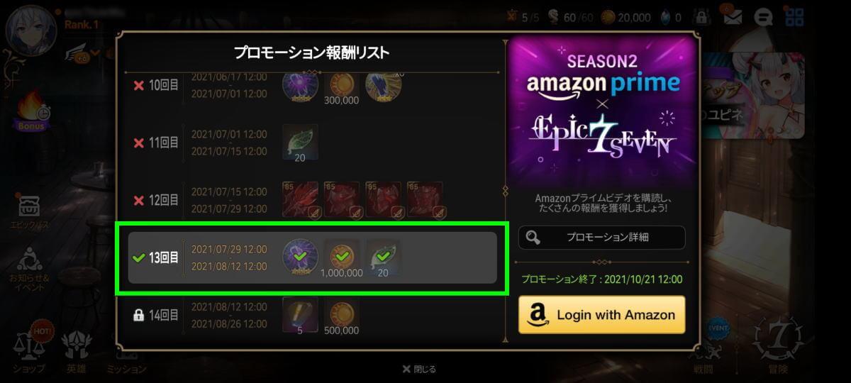 epic-seven-prime-gaming-get-rewards-7