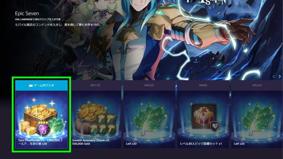 epic-seven-prime-gaming-info-1