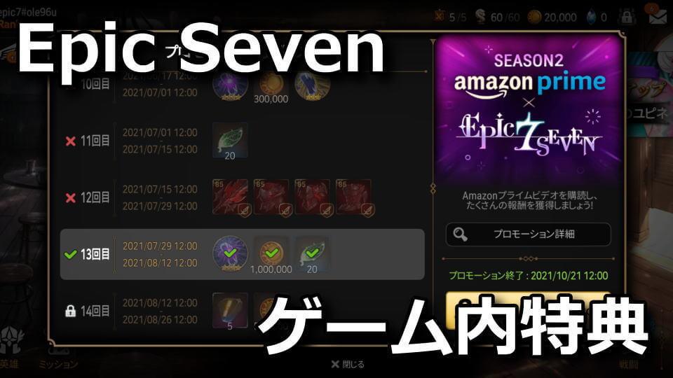 epic-seven-prime-gaming