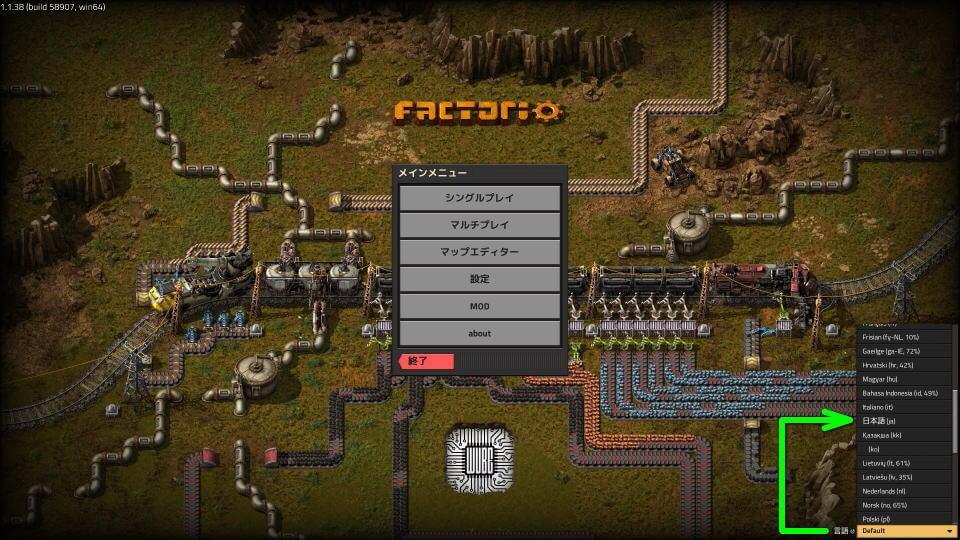 factorio-japanese