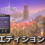 for-the-king-deluxe-edition-tigai-hikaku-spec-150x150