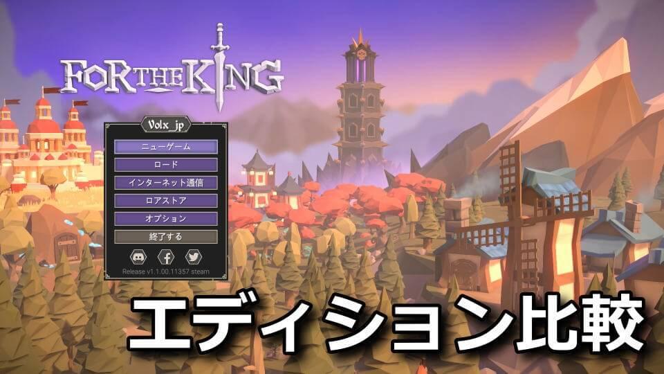 for-the-king-deluxe-edition-tigai-hikaku-spec