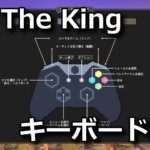 for-the-king-keyboard-controller-setting-150x150