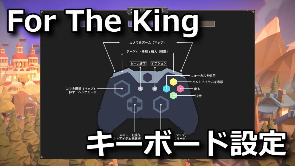 for-the-king-keyboard-controller-setting