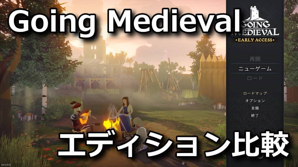 going-medieval-fortified-edition-tigai-hikaku-spec-1
