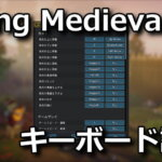 going-medieval-keyboard-setting-japanese-control-150x150