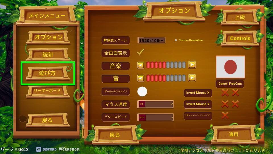 golf-it-game-guide-memo-1