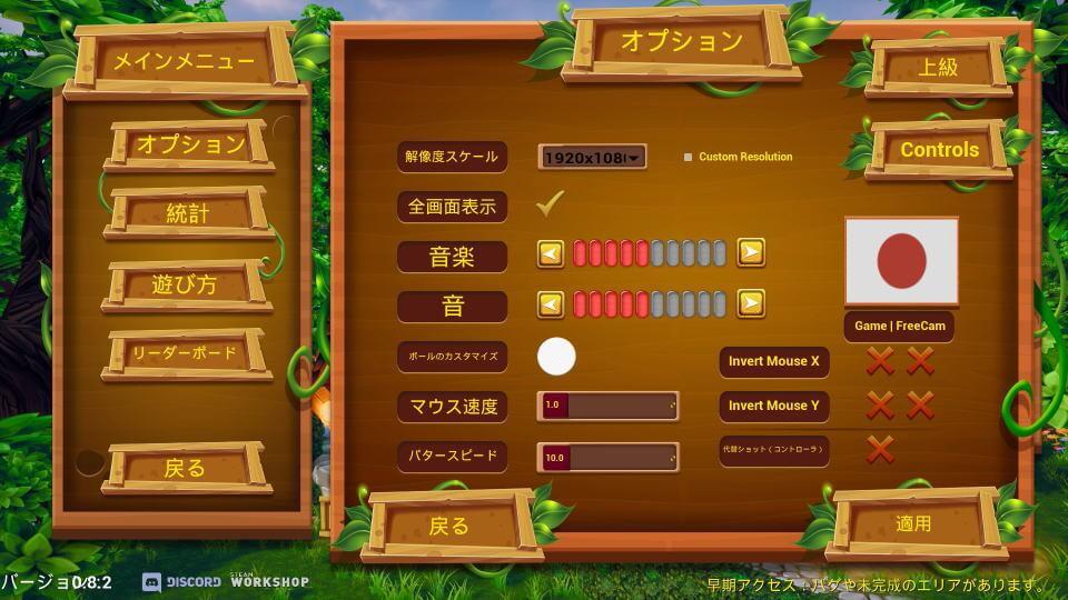 golf-it-japanese-setting-3