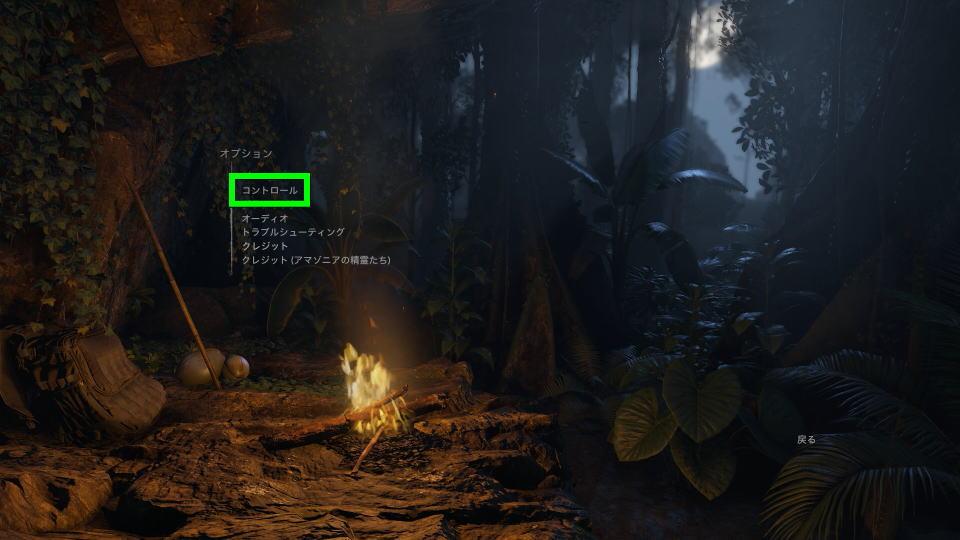 green-hell-key-setting-2