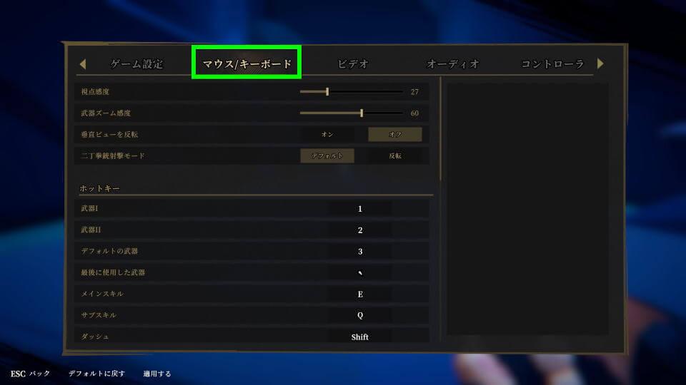 gunfire-reborn-keyboard-setting