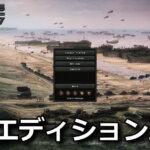 hearts-of-iron-iv-mobilization-pack-tigai-hikaku-spec-150x150