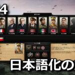 hoi-4-hearts-of-iron-4-japanese-language-mod-150x150