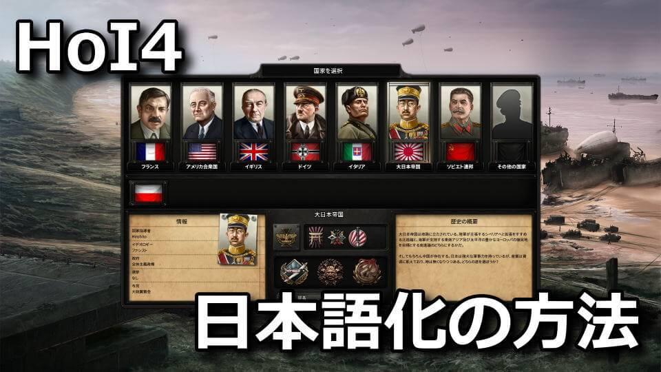 hoi-4-hearts-of-iron-4-japanese-language-mod