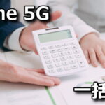 home-5g-0-yen-getugaku-faq-150x150