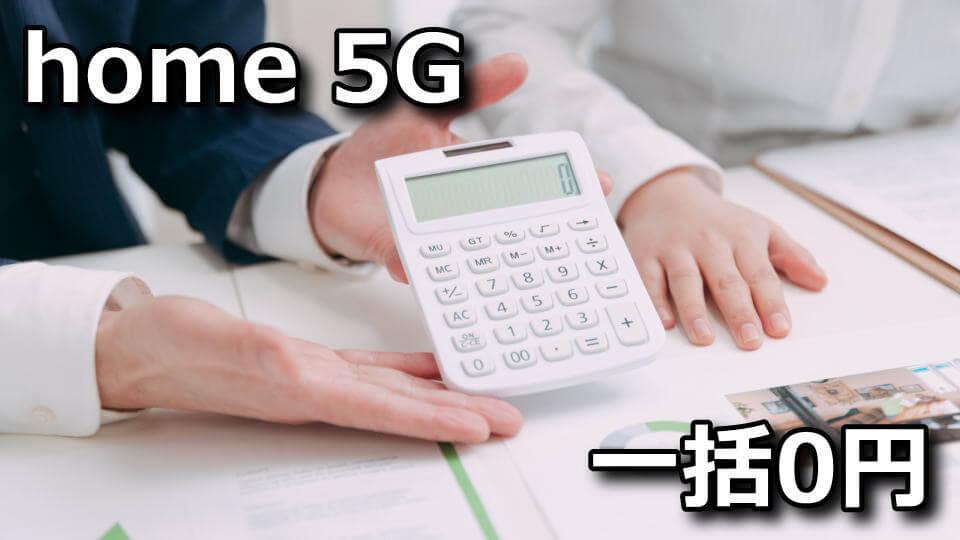 home-5g-0-yen-getugaku-faq