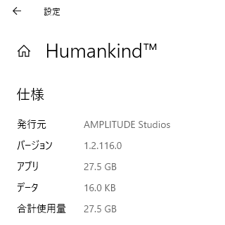 humankind-install-size