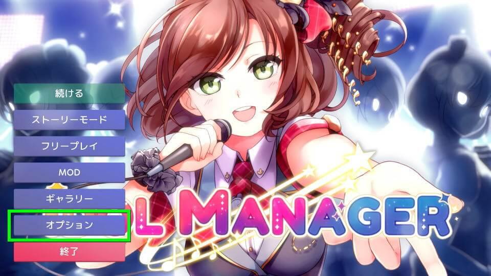 idol-manager-setting-1