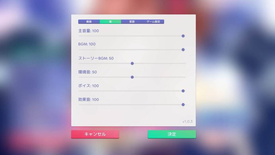idol-manager-setting-4