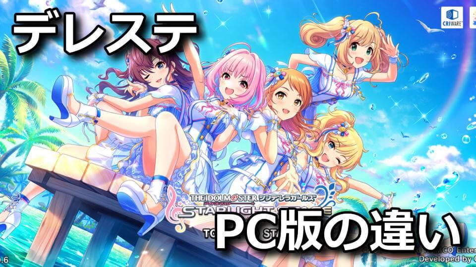 idolmaster-cinderella-girls-star-light-stage-tigai