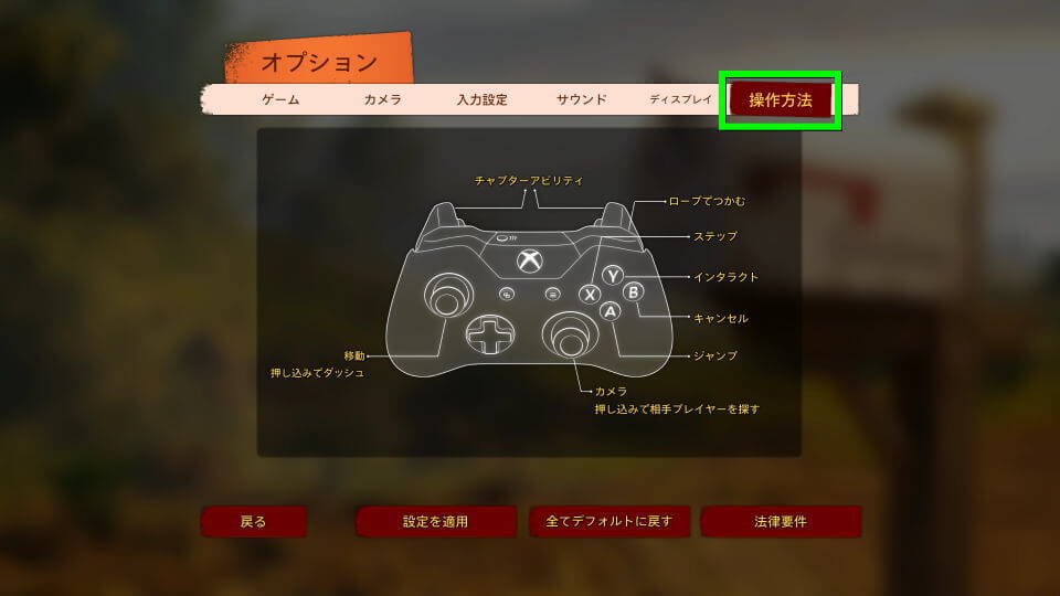 it-takes-two-controller-setting