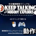 keep-talking-and-nobody-explodes-platform-spec-150x150