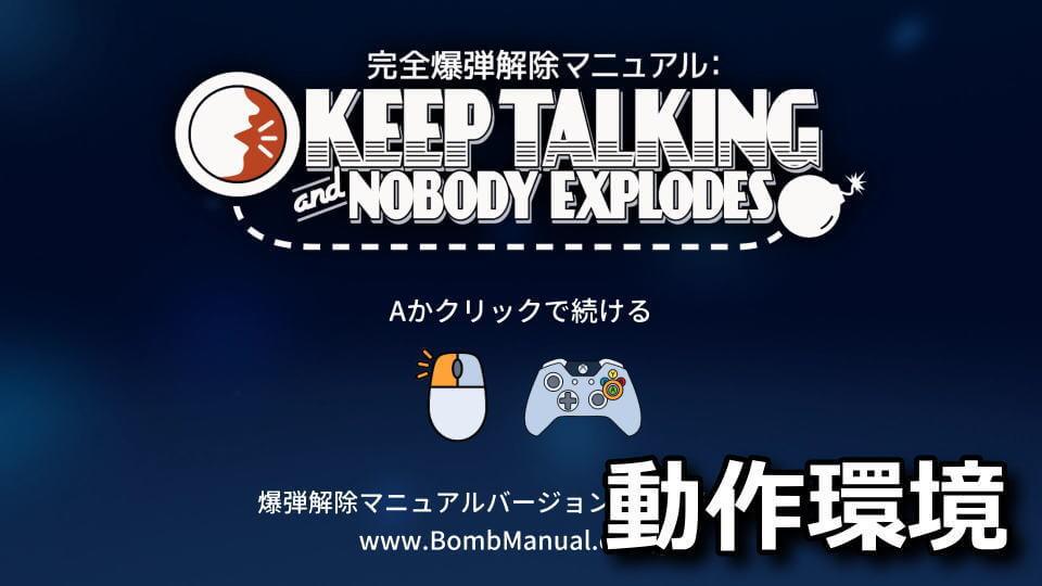 keep-talking-and-nobody-explodes-platform-spec