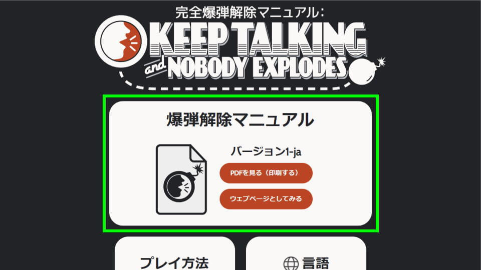 keep-talking-and-nobody-explodes-start-code-2