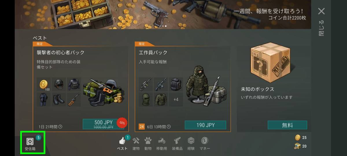 last-day-on-earth-survival-rewards-box-2