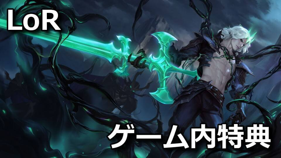 lor-legends-of-runeterra-prime-gaming