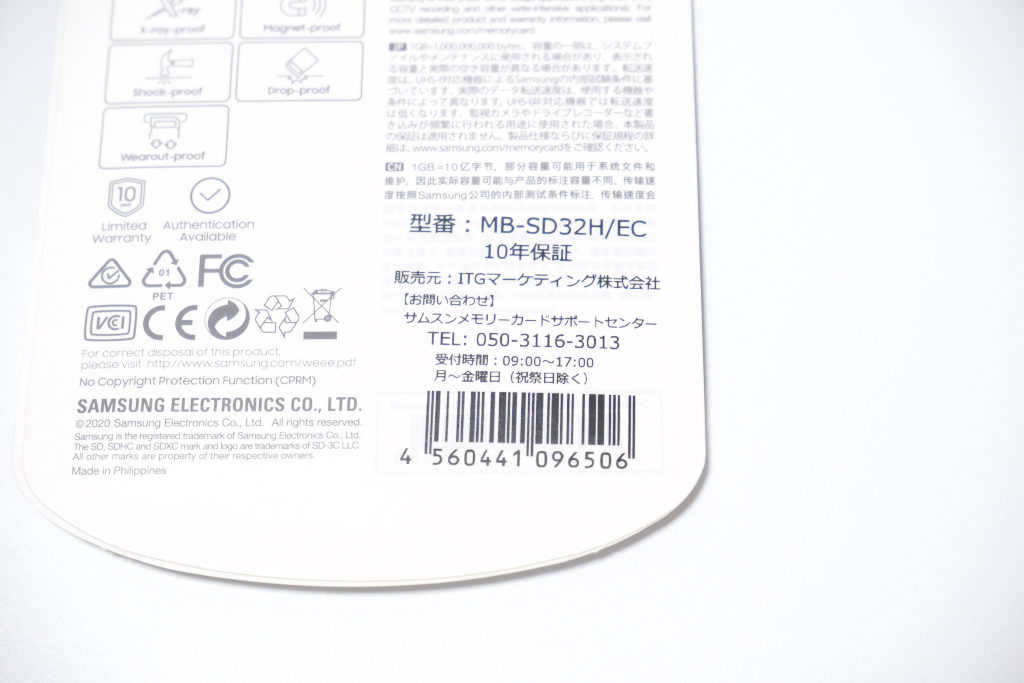 mb-sd32h-ec-sd-card-review-05